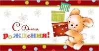 Открытка конверт для денег С Днем рождения! 2-16-774А